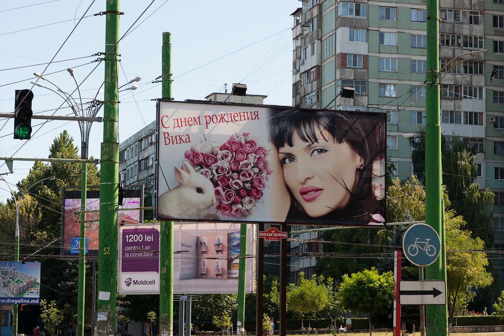 Уродливый город Кишинев