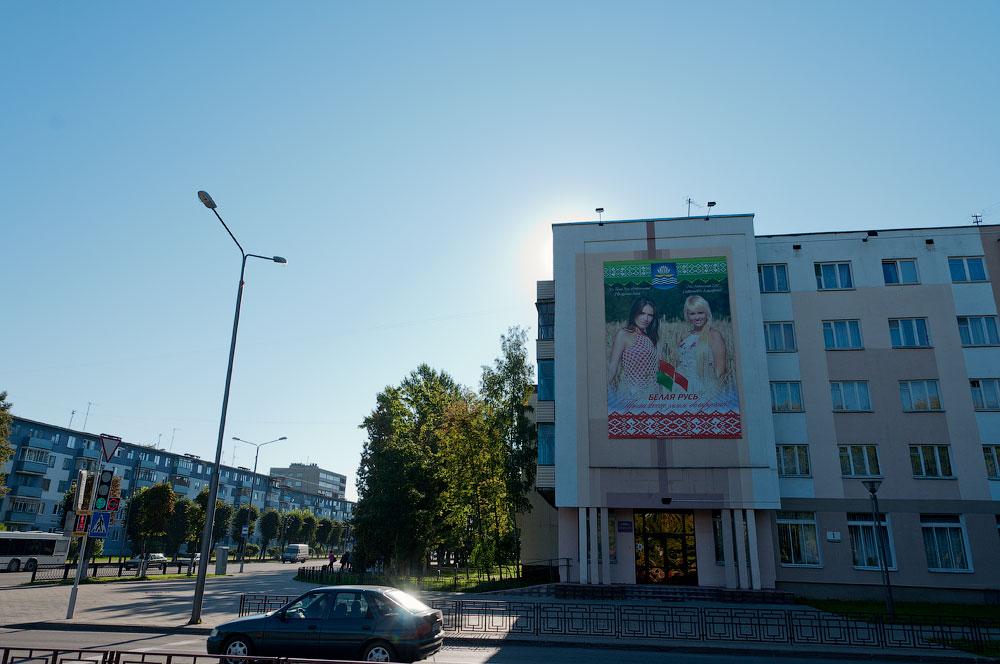Новополоцк - Беларусь