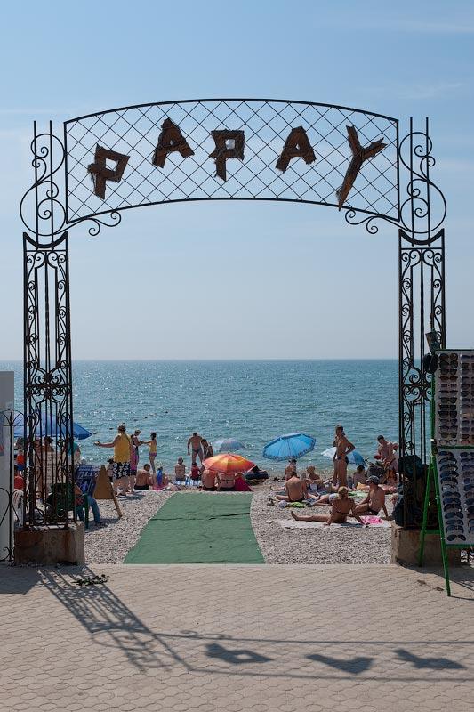 Крым, Коктебель - июль 2011 года (18)