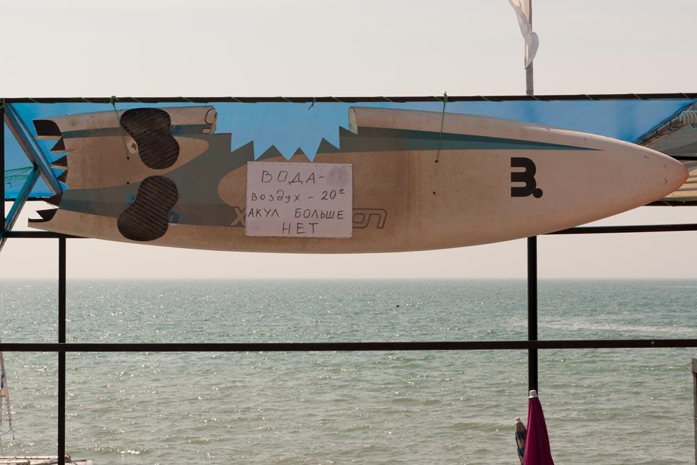 Крым, Коктебель - июль 2011 года (17)