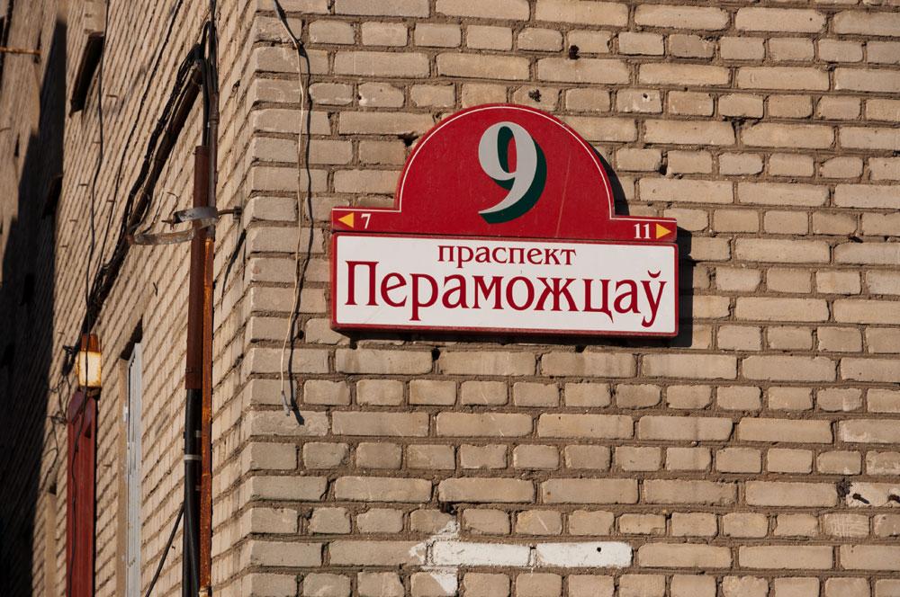 Столица Беларуси, город-герой Минск (5)