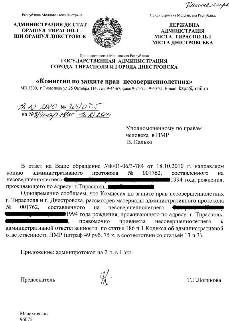Ответ госпожи Логиновой - Председателя комиссии по защите прав несовершеннолетних