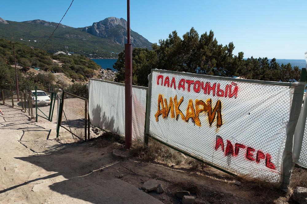 Крым, бухта Ласпи, мыс Айя, урочище Батилиман (2)