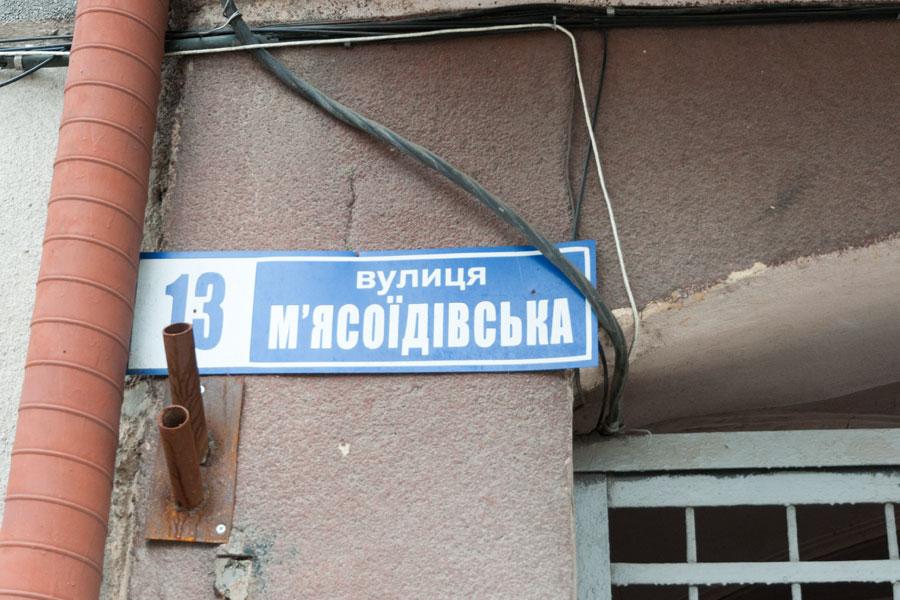 Новогодняя прогулка по Одессе - 31 декабря 2011 года (30)