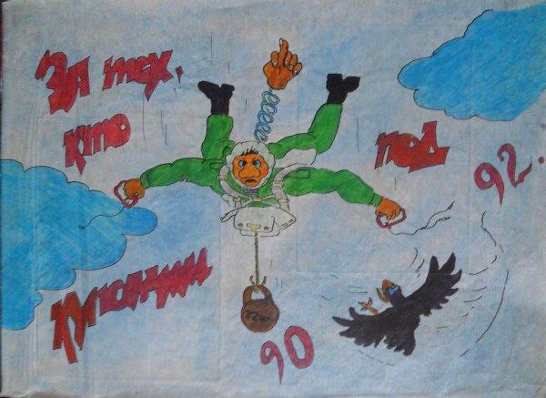 Дембельский альбом Касатова Михаила Сергеевича, бойца 103 гвардейской ВДД в период с 1990 по 1992 годы. Приднестровье (17)