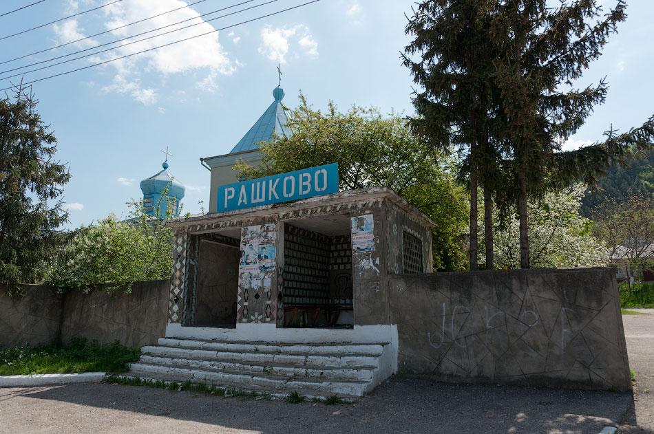 Поездка на север Приднестровья (Тирасполь - Рыбница - Рашков - Каменка - Строенцы) (40)
