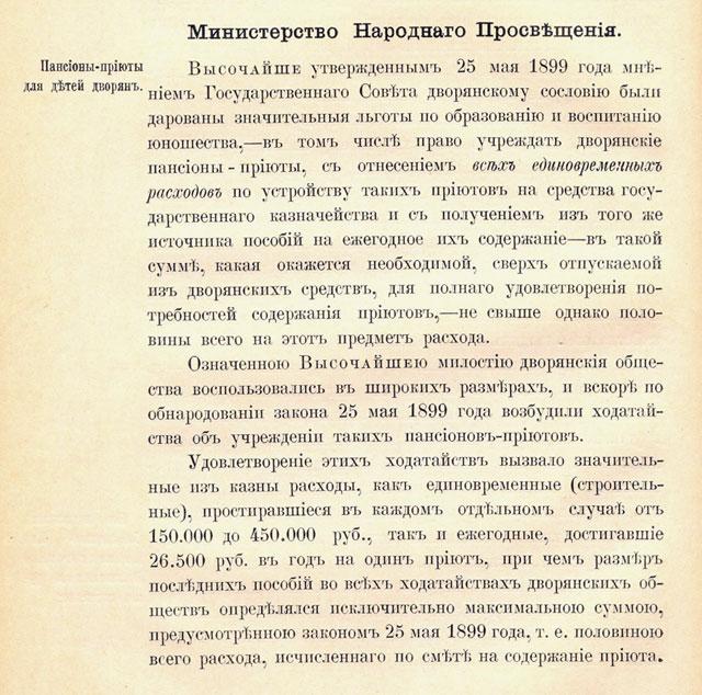 Всеподданейший отчет Государственного Контролера за 1904 год (1)