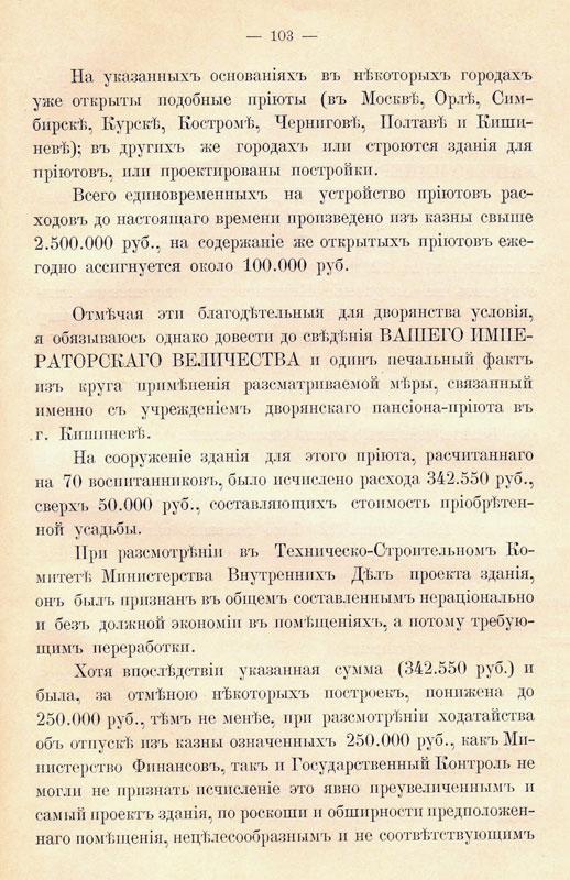 Всеподданейший отчет Государственного Контролера за 1904 год (2)