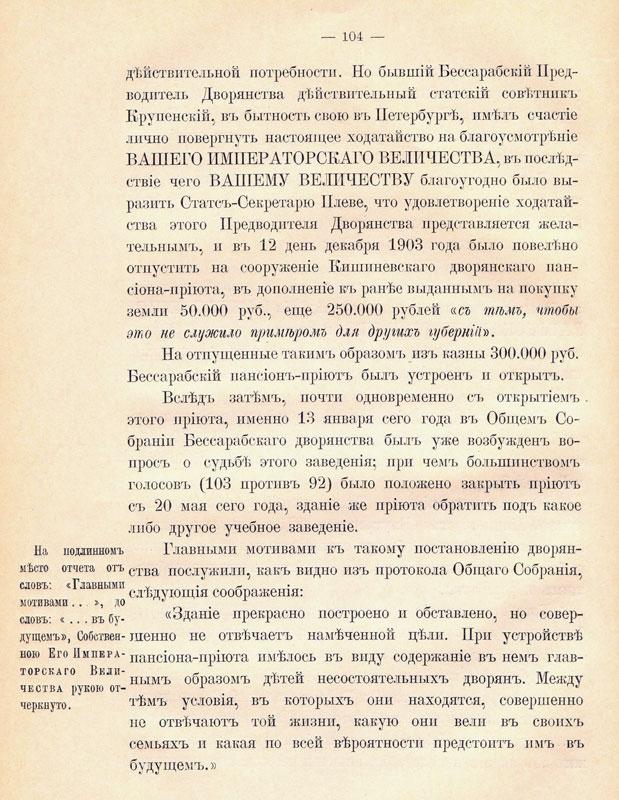 Всеподданейший отчет Государственного Контролера за 1904 год (3)