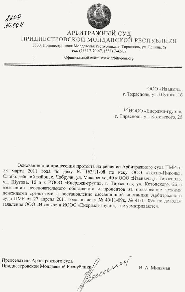 Ответ Арбитражного суда ПМР
