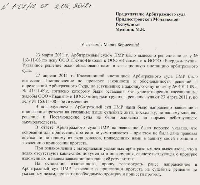 Письмо в Арбитражный суд ПМР