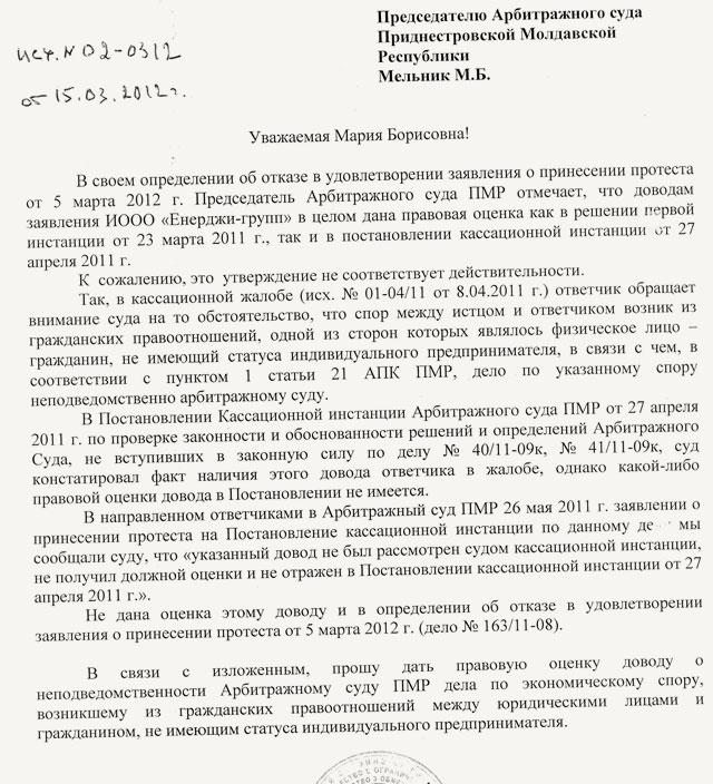 Очередное обращение в Арбитражный суд ПМР