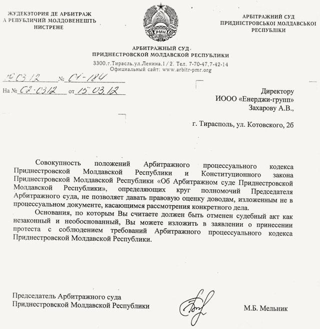 Отписка Арбитражного суда ПМР