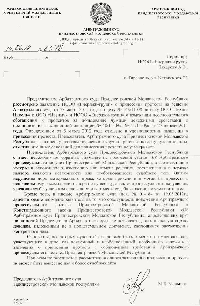 Последний ответ Арбитражного суда ПМР
