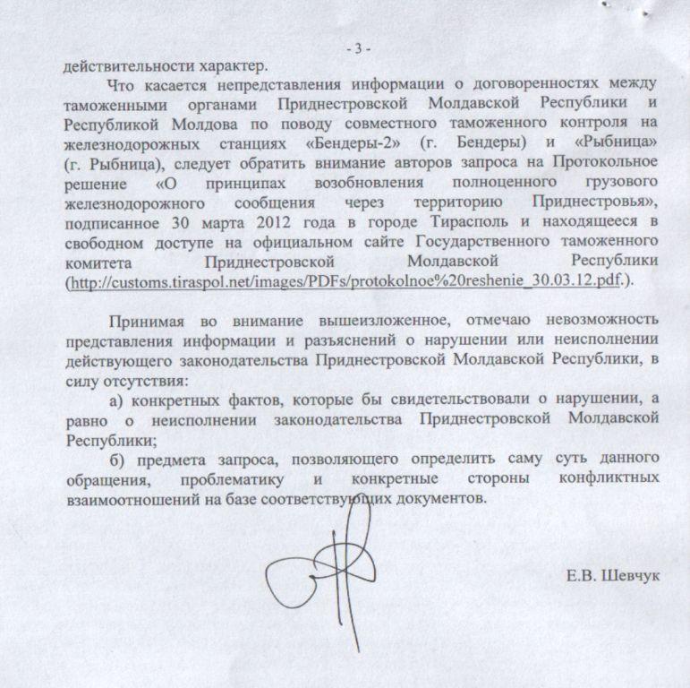 Ответ Президента (2)