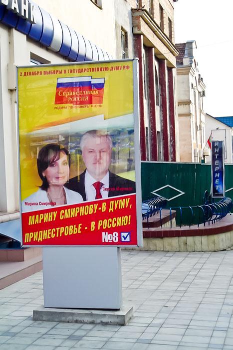 Марину Смирнову - в Думу, Приднестровье - в Россию