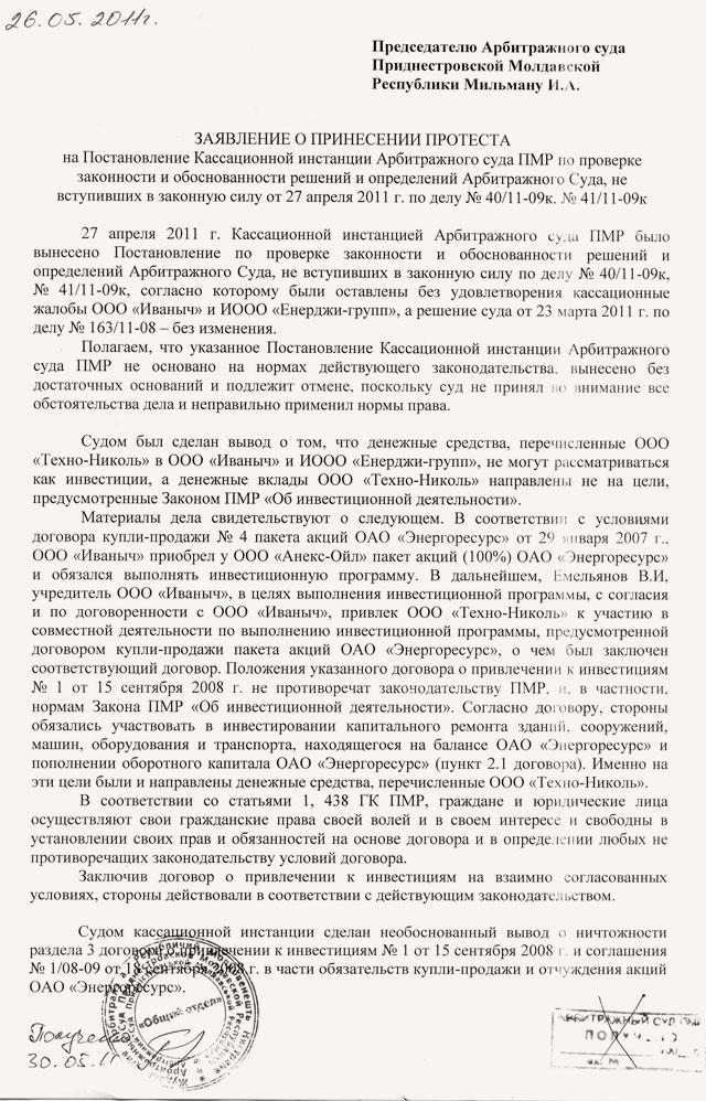 Заявление о принесении протеста (2)