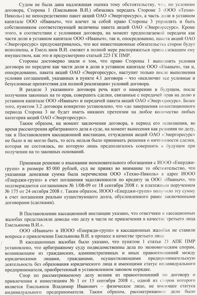 Заявление о принесении протеста (1)