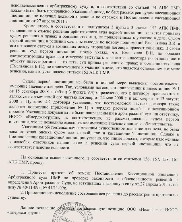 Заявление о принесении протеста (3)