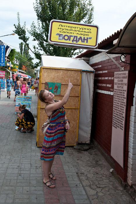 Крым, Коктебель, 2012 (9)