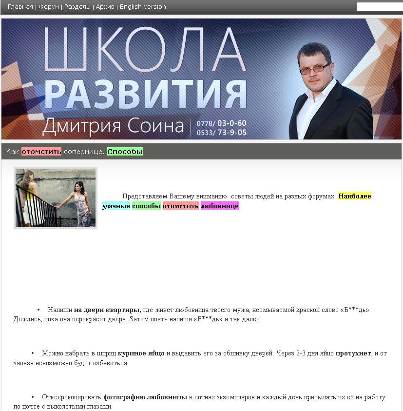 Школа Развития Дмитрия Соина