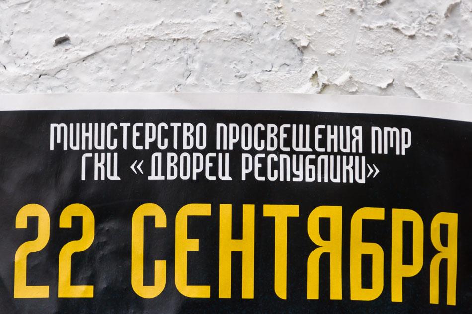 Кто гадит в городе? Министерство просвещения ПМР! (2)