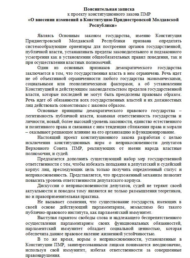 Президент ПМР готовится менять под себя Конституцию (4)