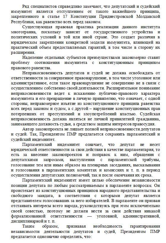 Президент ПМР готовится менять под себя Конституцию (5)