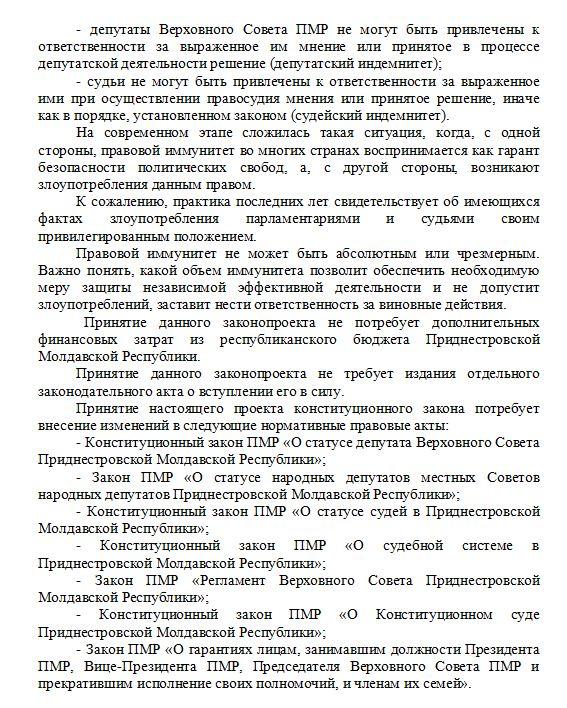 Президент ПМР готовится менять под себя Конституцию (1)