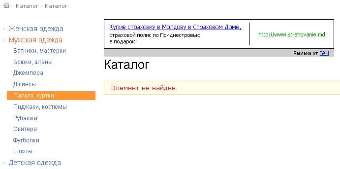 """Опыт покупки в интернет-магазине """"Амур-Амур"""" (3)"""