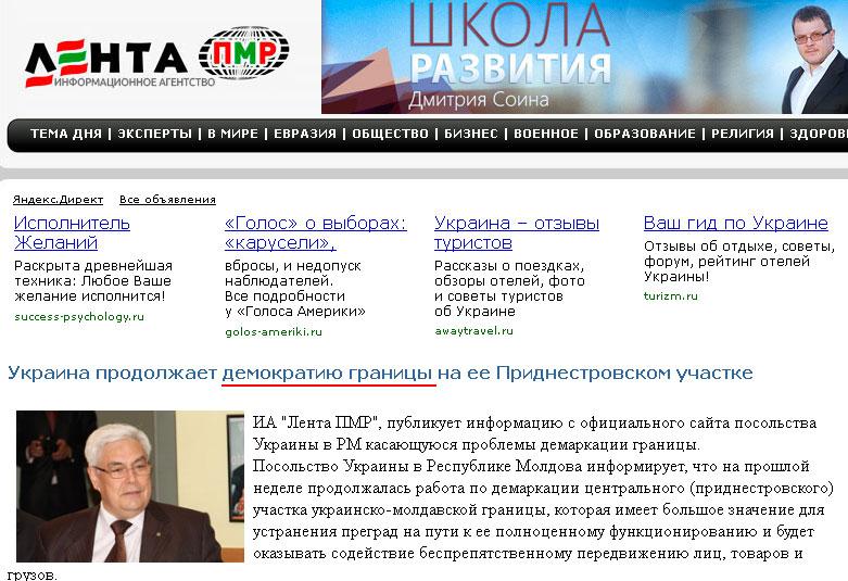 Украина продолжает демократию границы на ее Приднестровском участке