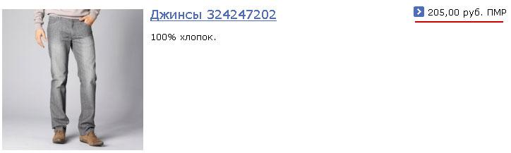 Джинсы - 205 рублей