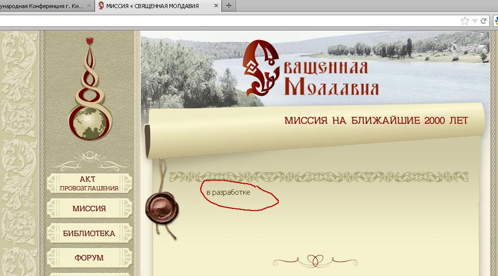 Священная Молдавия - миссия в разработке