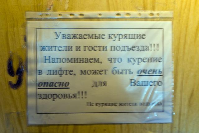 Об опасности курения в лифте