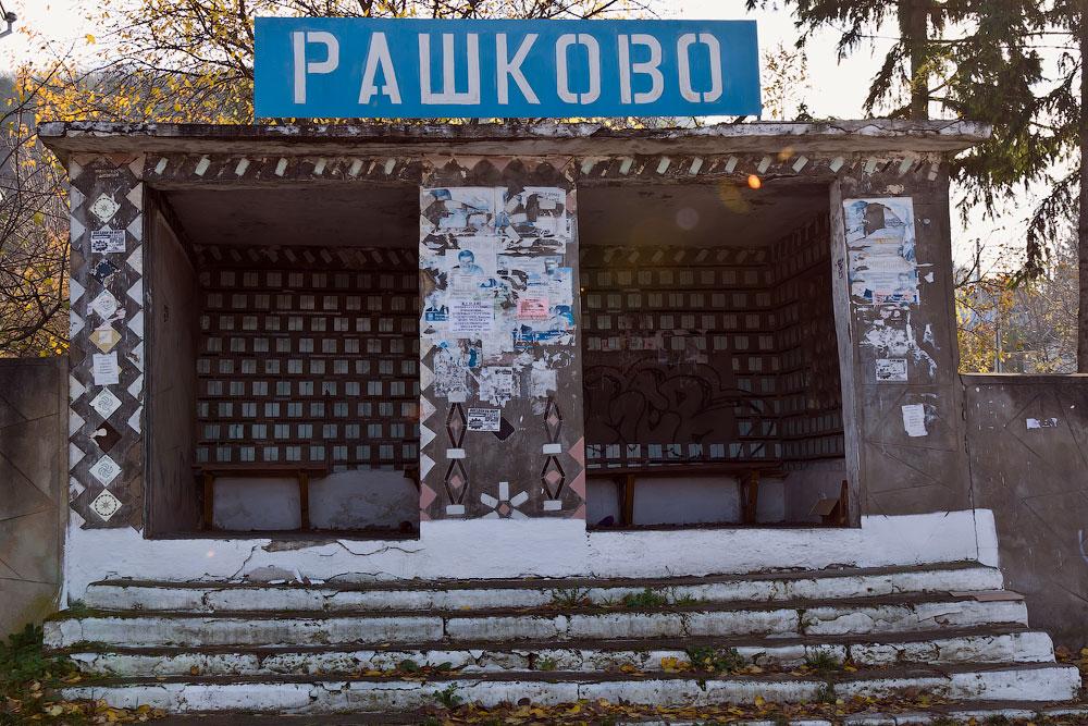 Осеннее путешествие на север Приднестровья (Рыбница - Рашково - Монастырь - Строенцы) (27)