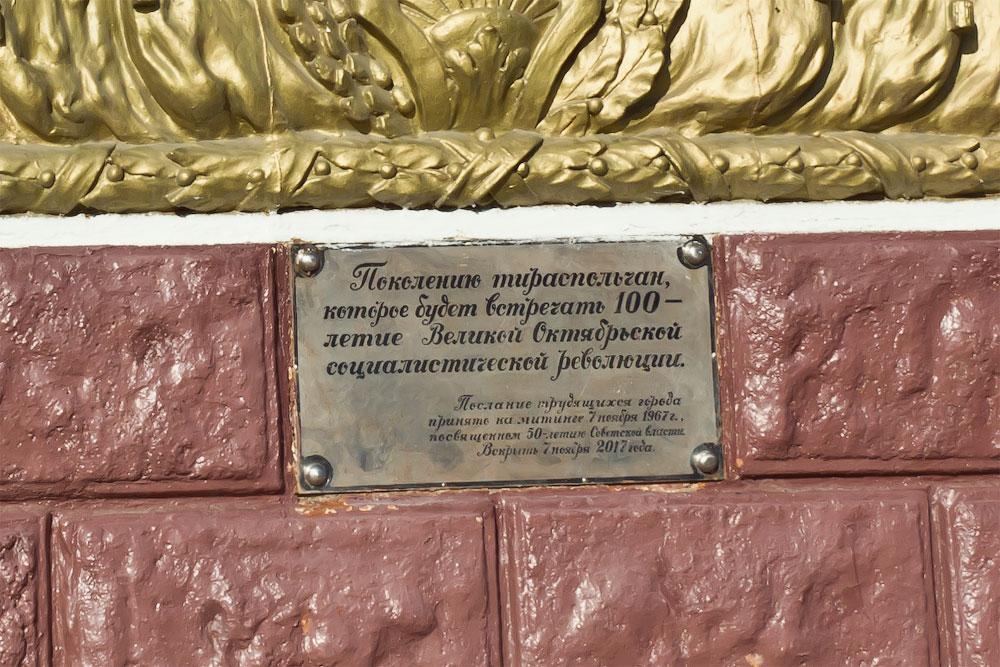 Трибуна на центральной площади Тирасполя (2)