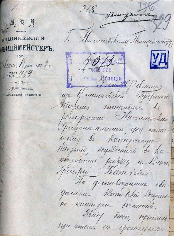 Кишиневский полицмейстер о Котовском (3)
