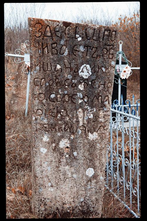 Старое кладбище на окраине села Плоть (9)