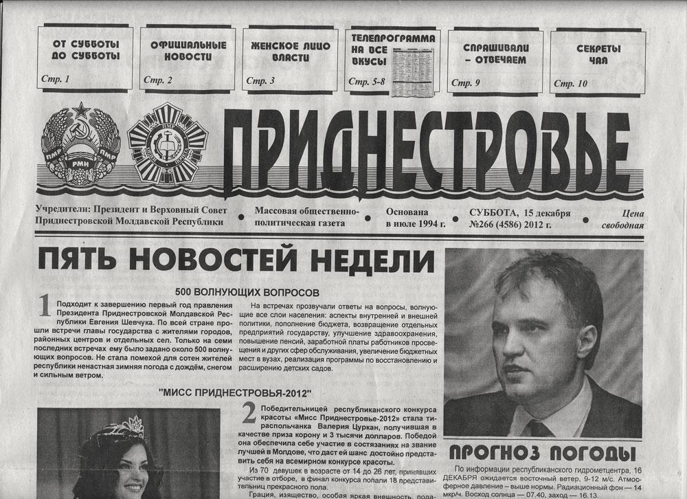 """Газета """"Приднестровье"""""""