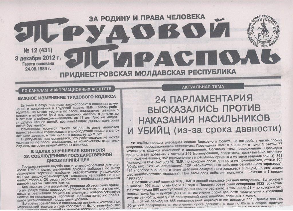 """Газетка ОСТК """"Трудовой Тирасполь"""" (1)"""