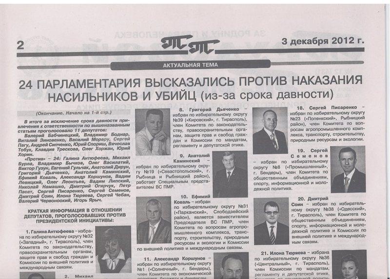 """Газетка ОСТК """"Трудовой Тирасполь"""" (2)"""