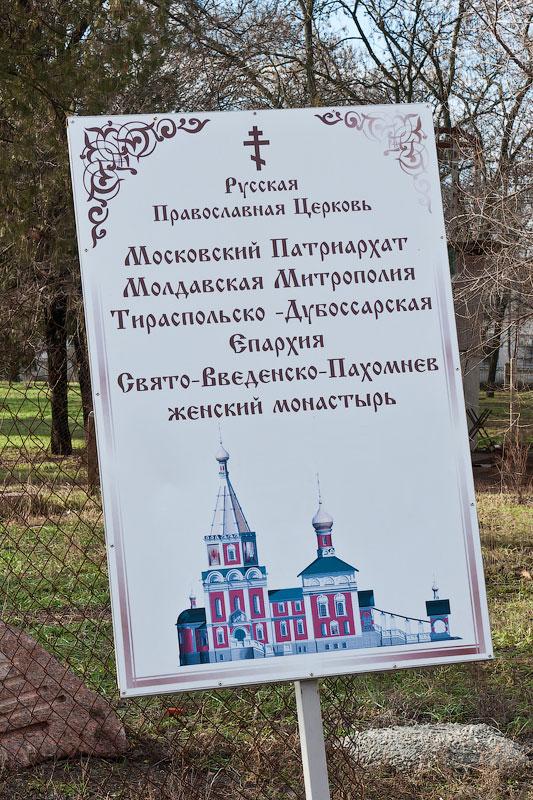 В Приднестровье снова ждут патриарха Кирилла (3)