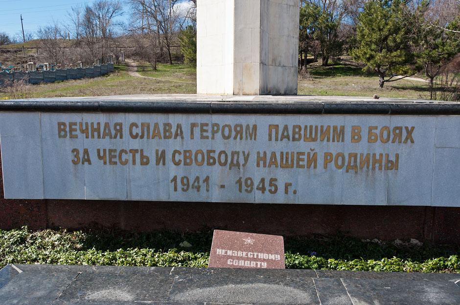 Мемориал славы - Первомайск, Приднестровье