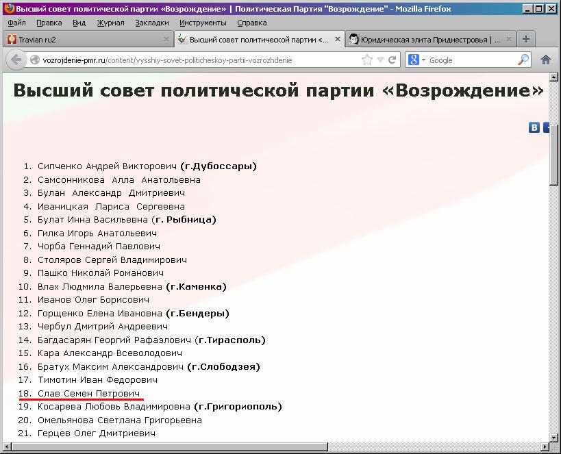 Независимый эксперт Семен Слав
