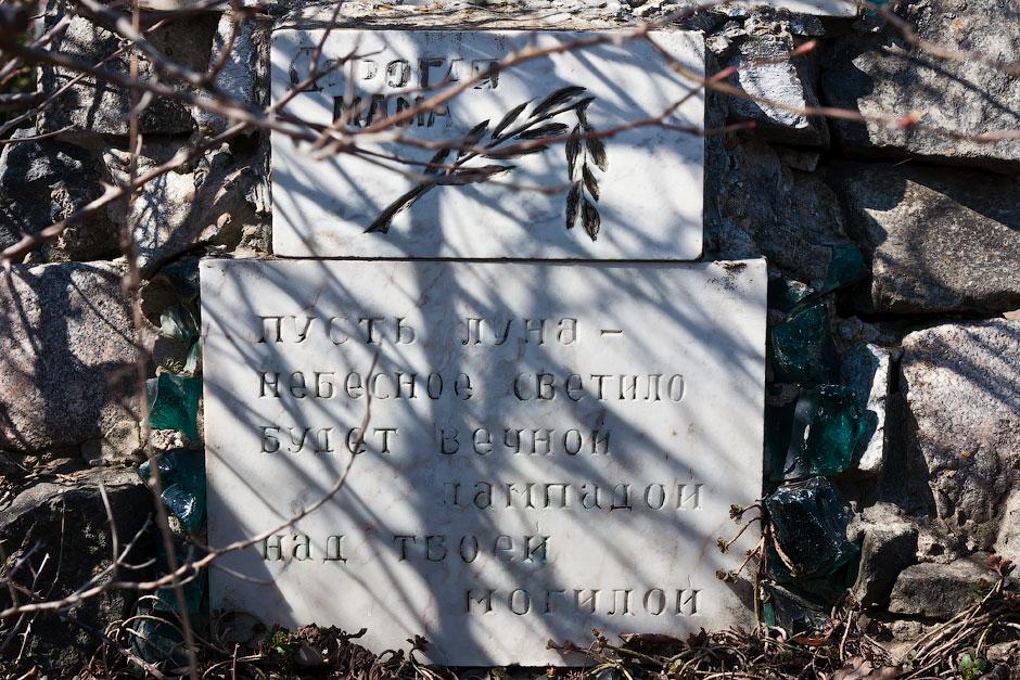 """Могила героям Великой Отечественной войнв на кладбище """"Дальнее"""" в Тирасполе (6)"""