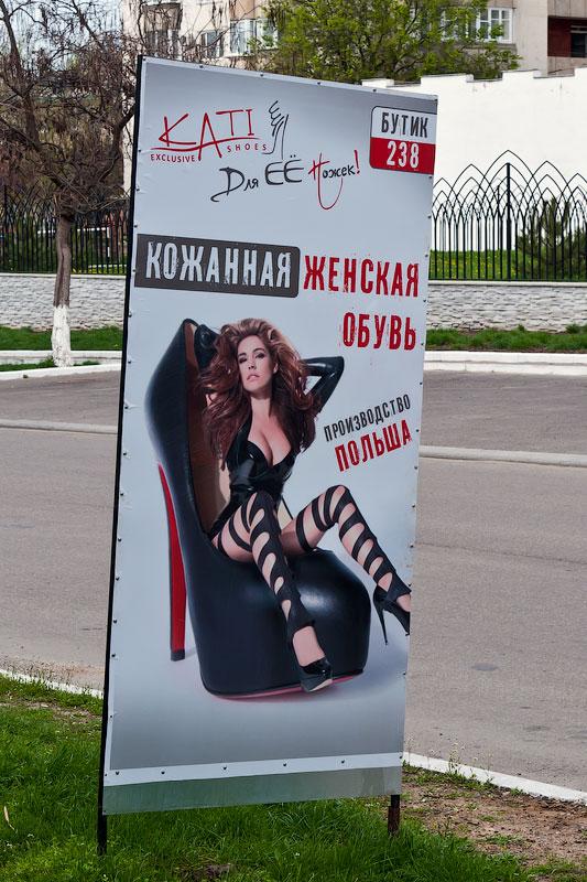 КожаННая обувь в Приднестровье