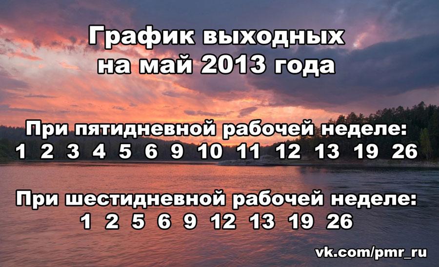 Выходные дни в мае 2013 года