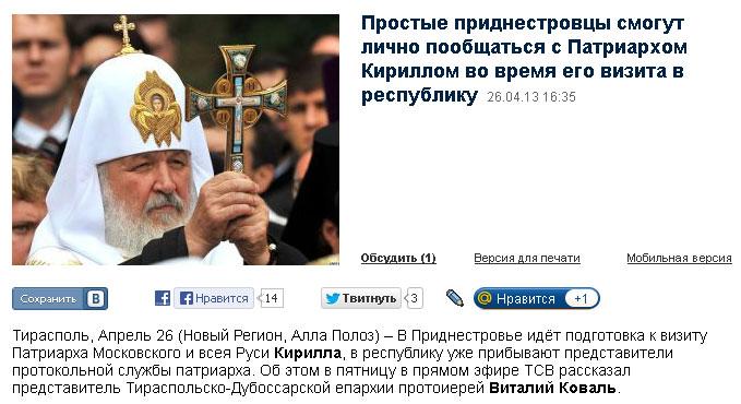 Простые приднестровцы и патриарх Кирилл