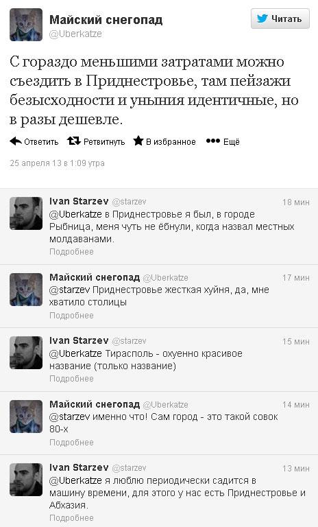 Твиттер о Приднестровье