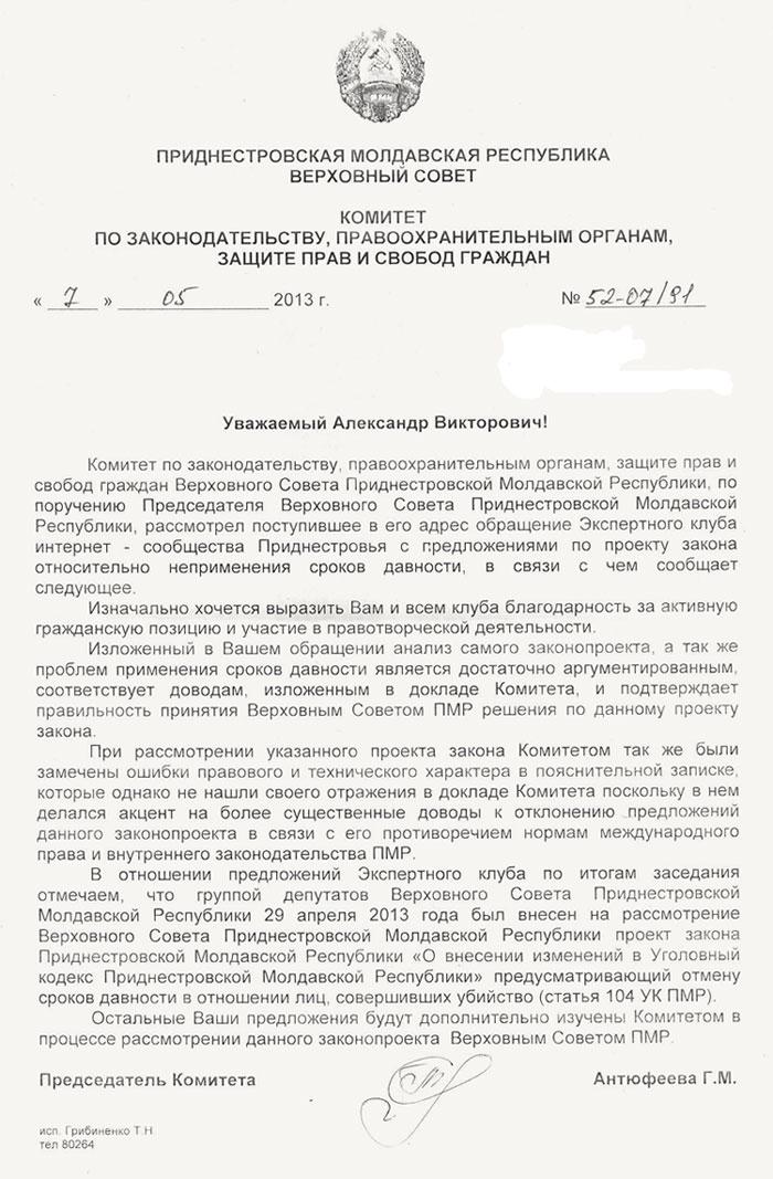 Ответ Верховного Совета ПМР на обращение Экспертного клуба